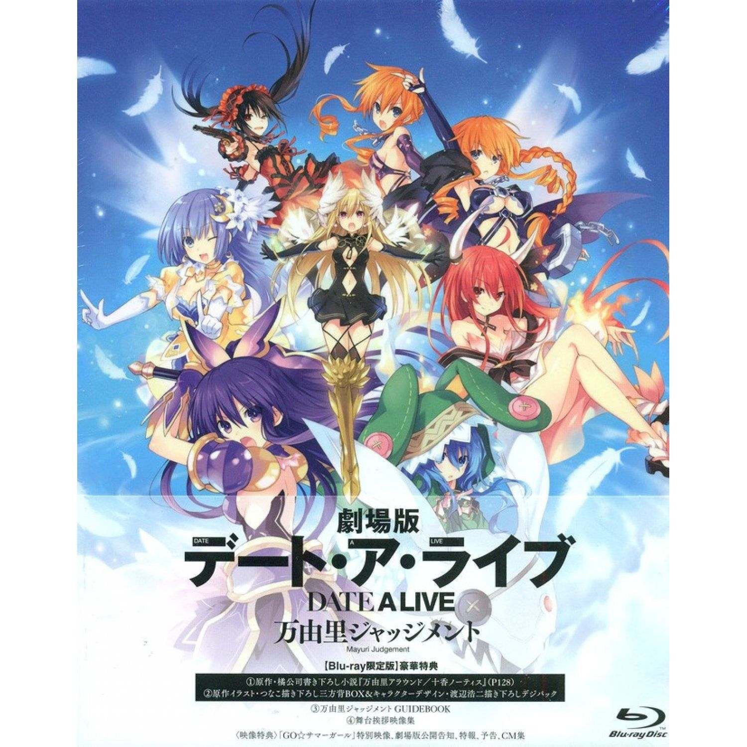 Date A Live Movie Mayuri Judgment [Limited Edition] in