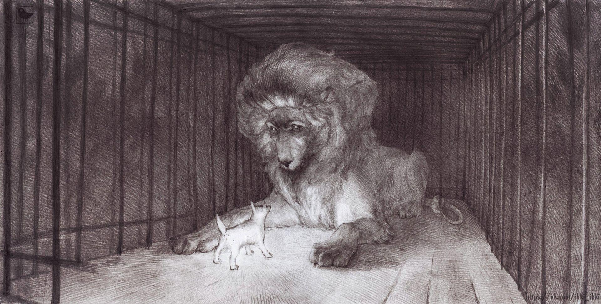 Картинки к произведению лев и собака