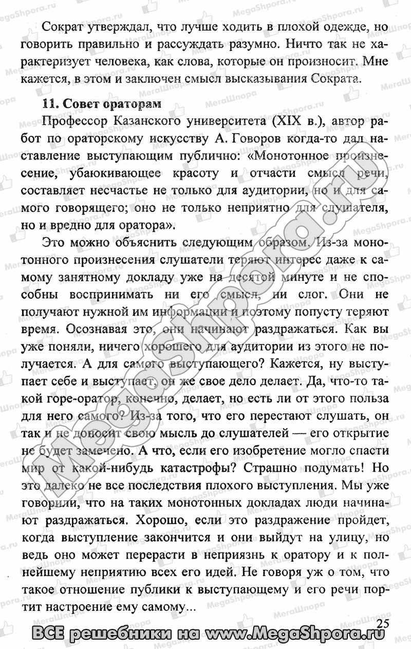 Решебник практических и тематических заданий по астрономии 11 класс галузо голубев шимбалев