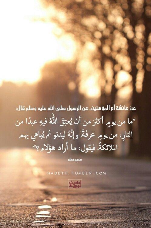 يوم عرفه Hadith Islamic Quotes Ahadith