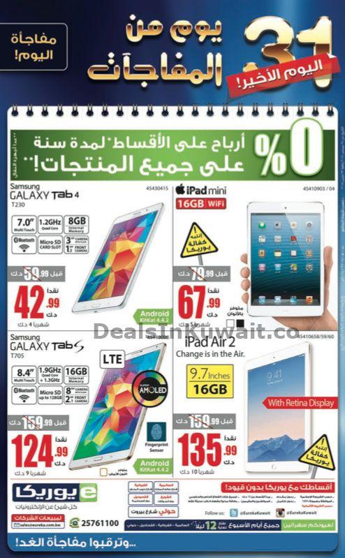 Eureka Kuwait: Offer on Tablet Samsung Tab and Apple iPad