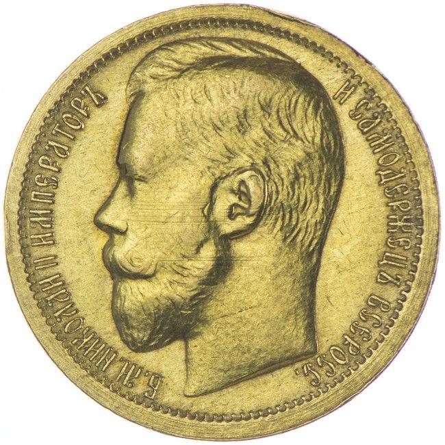 15 Rubel 1897
