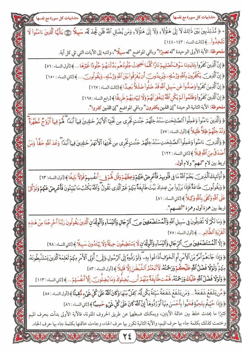متشابهات النساء مع نفسها ٥ Learning Arabic Bullet Journal Quran