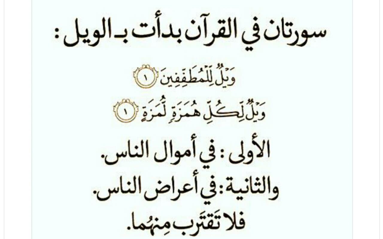 نصيحة قرآنية Quran Quotes Verses Quran Quotes Words