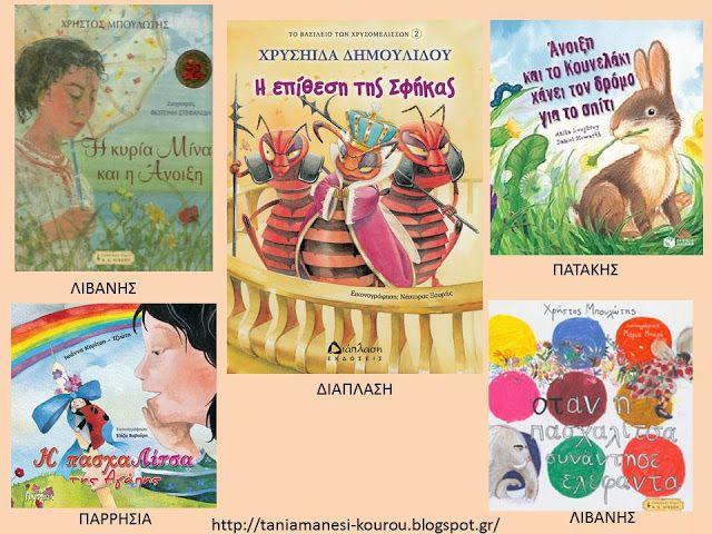 Ανοιξιάτικα παραμύθια για το Νηπιαγωγείο  25 βιβλιοπροτάσεις για την Άνοιξη 252686eda2a