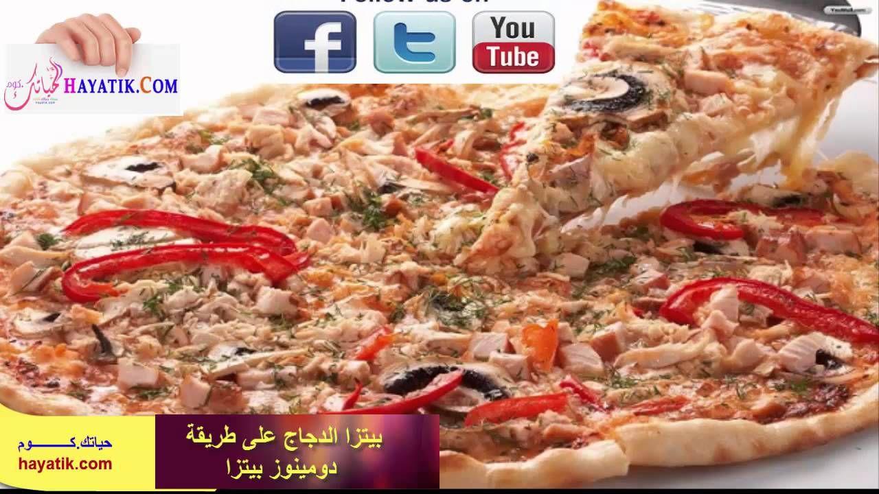 طريقة بيتزا الدجاج على طريقة دومينوز بيتزا طريقة عمل دومينوز بيتزا من المنزل بطريقة سريعة Chicken Pizza Recipes Food Food Photo