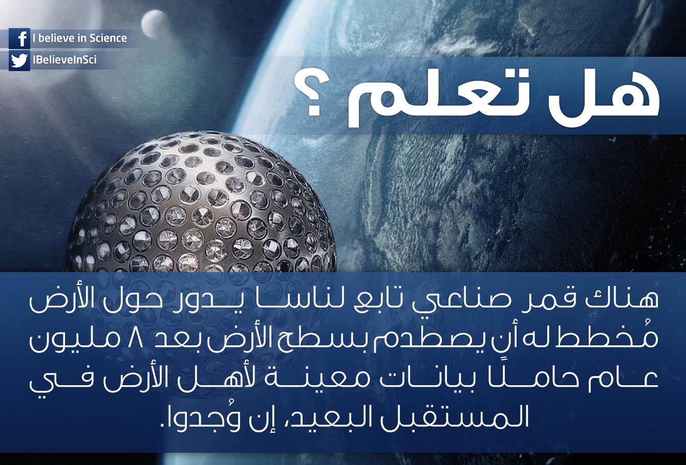 هل تعلم هناك قمر صناعي تابع لناسا يدور حول الأرض م خطط له أن أن يصطدم بسطح الأرض بعد 8 مليون عام حامل ا بيانات معينة لأهل الأر Science Facts Science Knowledge