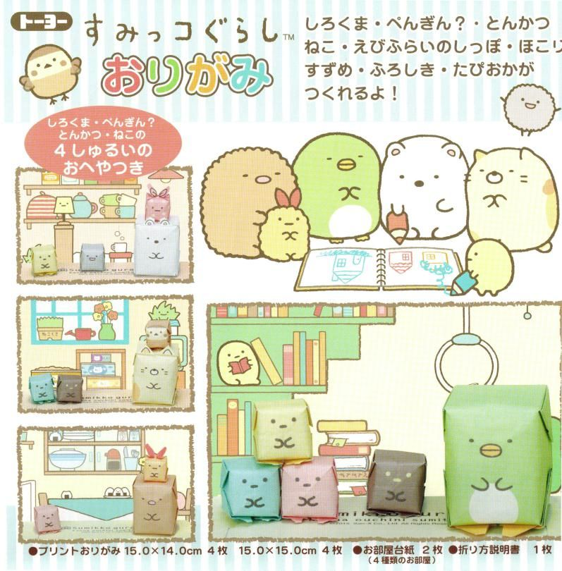 Sumikko Gurashi Origami Set You Can Create Owsumikko Gurashi