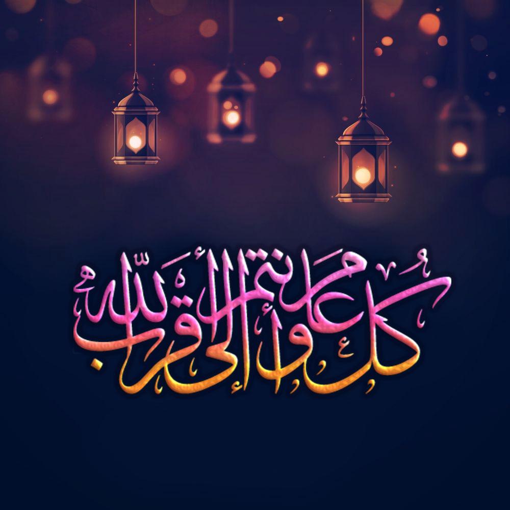 بطاقات عيد الفطر المصورة 2020 كروت تهنئة وبطاقات معايدة بعيد الفطر المبارك Eid Al Fitr Eid Al Fitr Neon Signs Ramadan