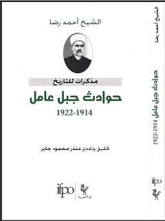 مدونة جبل عاملة مذكرات للتاريخ حوادث جبل عامل 1914 1922 Cards Against Humanity Books Movie Posters