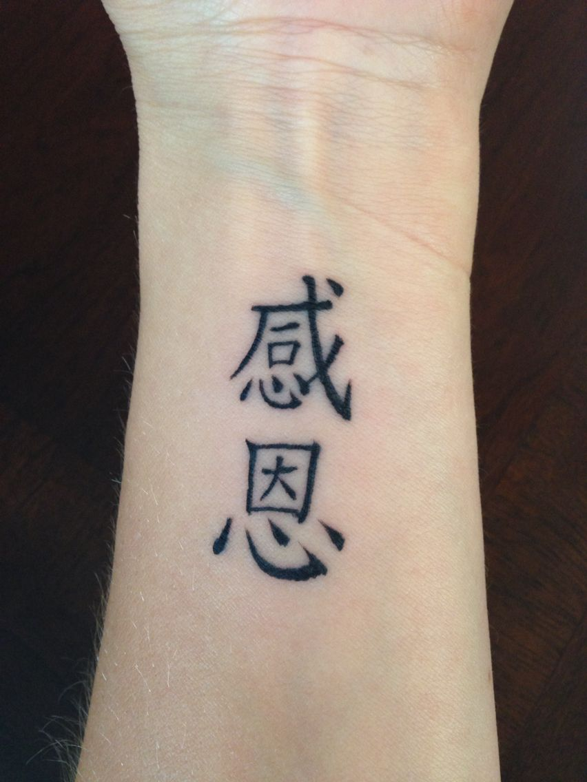 Chinese Character Tattoos : chinese, character, tattoos, Gratitude,, Chinese, Character, Tattoo, Tattoos,, Tattoos, Meaning