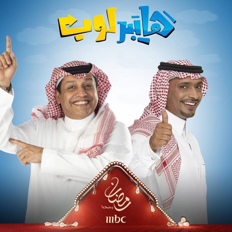 موعد وتوقيت عرض برنامج هايبر لوب على قناة إم بي سي رمضان 2019
