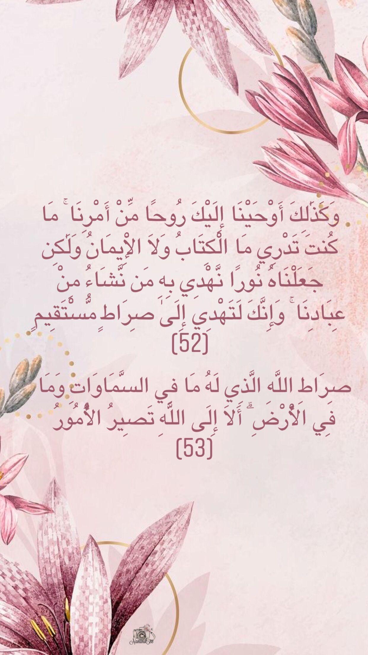 Pin Auf آيات قرآنية