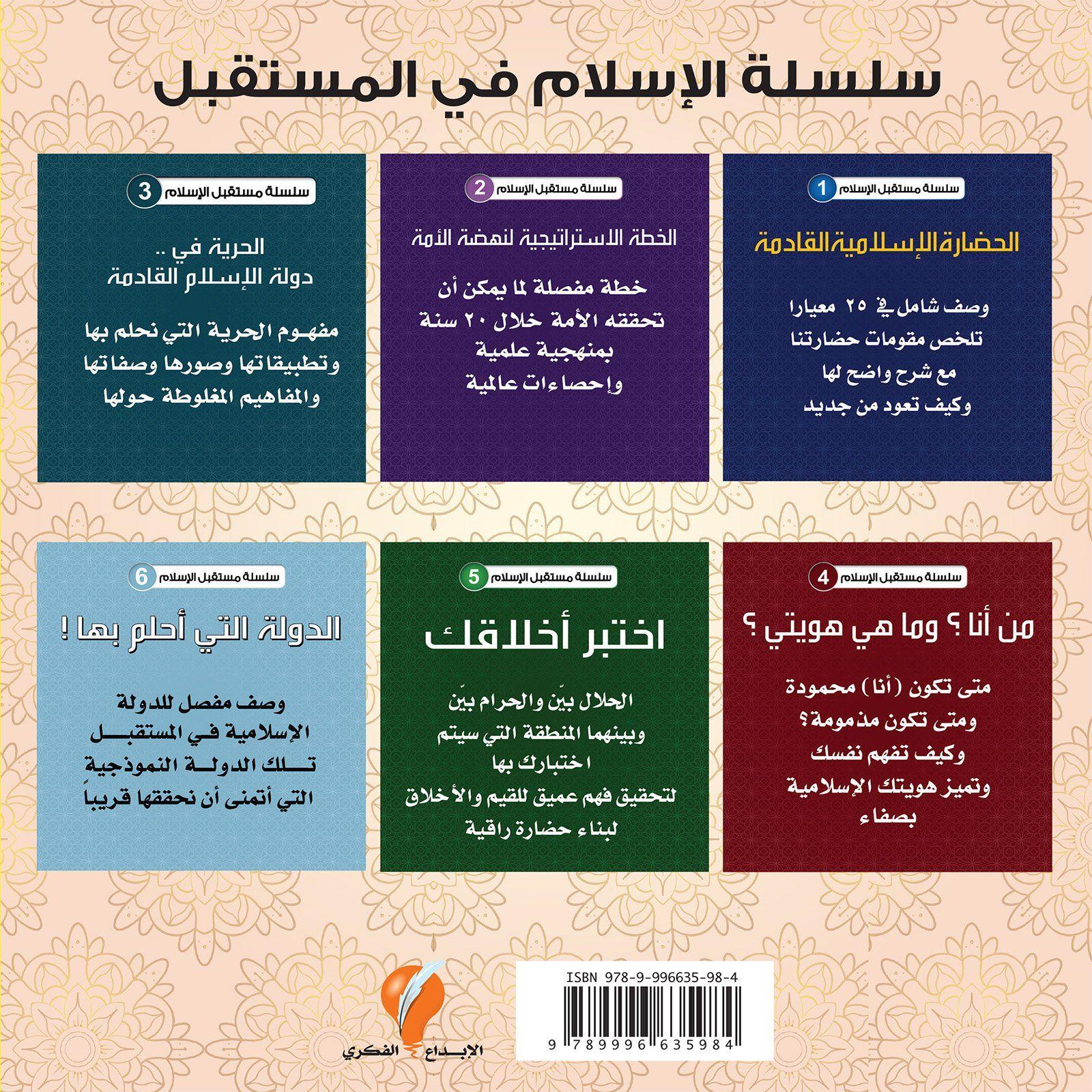 مستقبل الإسلام Dr Tareq Alsuwaidan د طارق السويدان 9789996635984 Amazon Com Books Periodic Table Iga