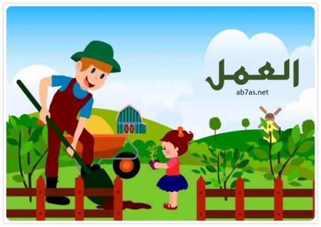 موضوع تعبير عن العمل تعرفوا على اهمية العمل للفرد والمجتمع أبحاث نت Human Icon Farm Cartoon Stock Illustration