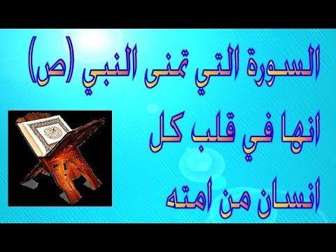 السورة التي تمنى النبي صلى الله عليه وسلم انها في قلب كل انسان من امته