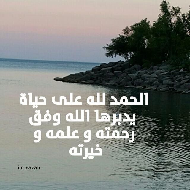 Pin By Eman B On Arabic Allah Quotes