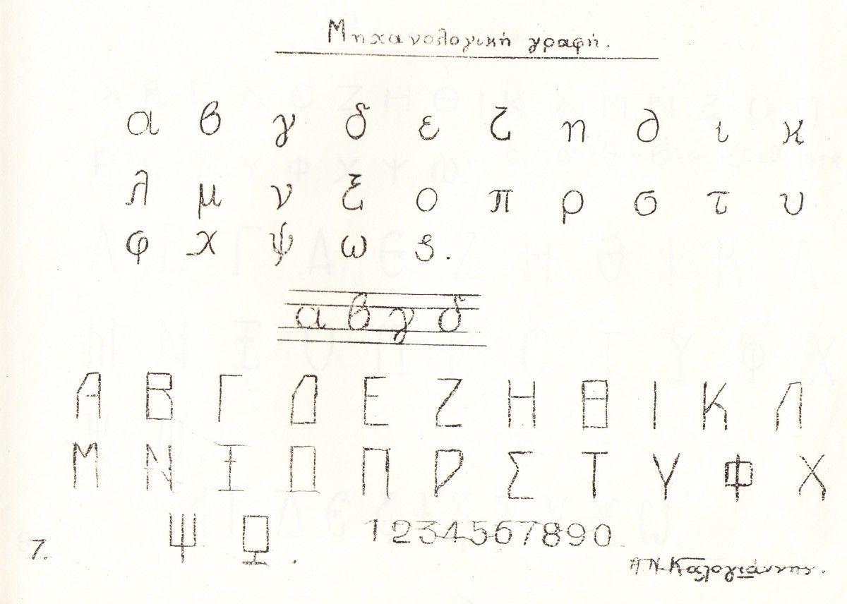 καλλιγραφία κανόνες γραφής γράμματα πένα άγγελος