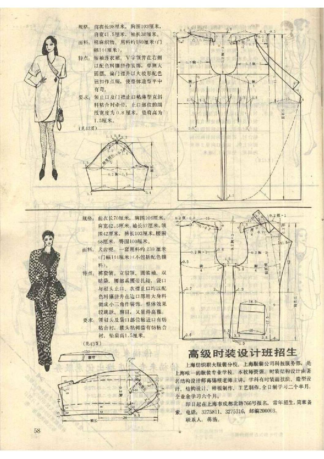 1994ShanghaiStyle  China