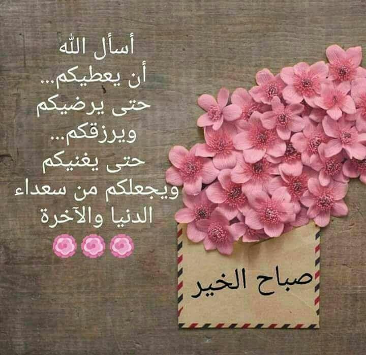 Good Morning صباح الخير Beautiful Morning Messages Morning Greeting Good Morning Arabic
