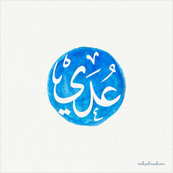 Udai Name With Arabic Calligraphyتصميم بالخط العربي لإسم Udai عدي معنى الاسم اسم عدي هو اسم علم مذكر Calligraphy Art Print Arabic Calligraphy Calligraphy