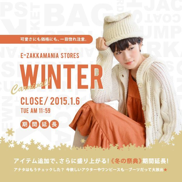 冬服 バナー」の画像検索結果