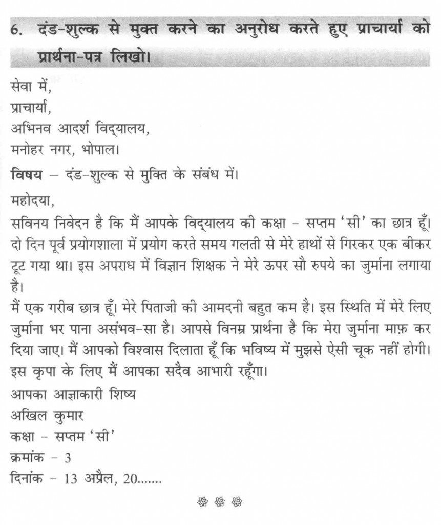 Hindi Letter Writing Format Image Political Issue Essay Topics