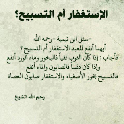 الاستغفار أم التسبيح Islamic Quotes Islamic Phrases Islamic Quotes Quran