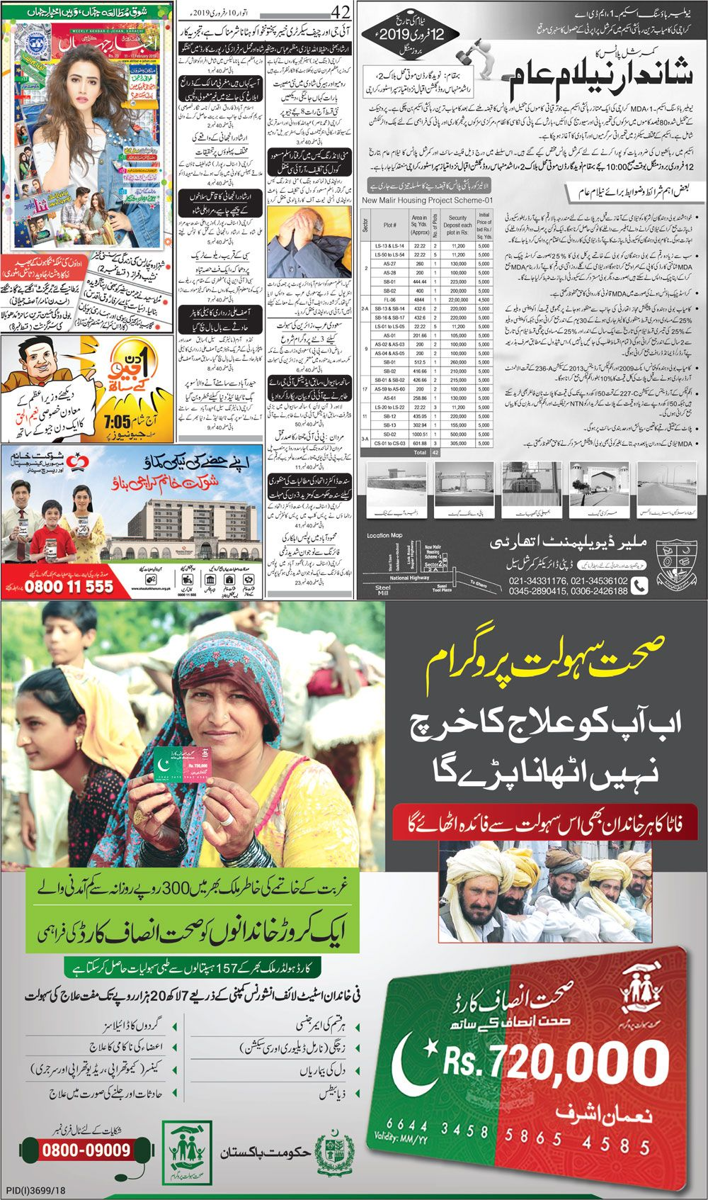 Daily Jang Newspaper 10 February 2019, Jang Epaper Karachi