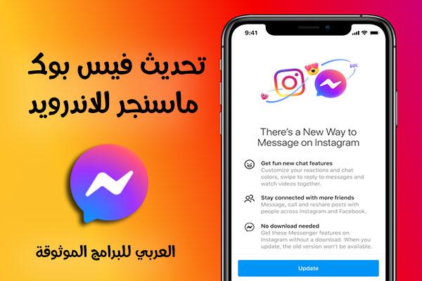 تحديث ماسنجر فيس بوك للموبايل اخر صدار 2020 Apk اهم تحديثات ماسنجر فيس بوك الجديد Messages Facebook Messenger Lol