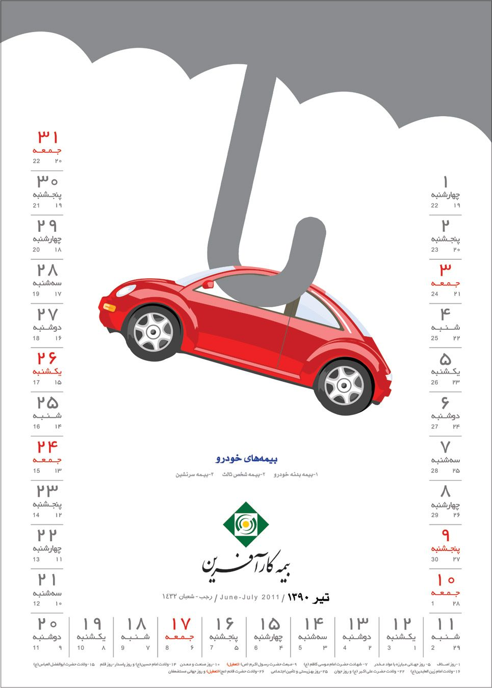 Kararfarin Insurance Advertising By Aminelahi Atelier 2011