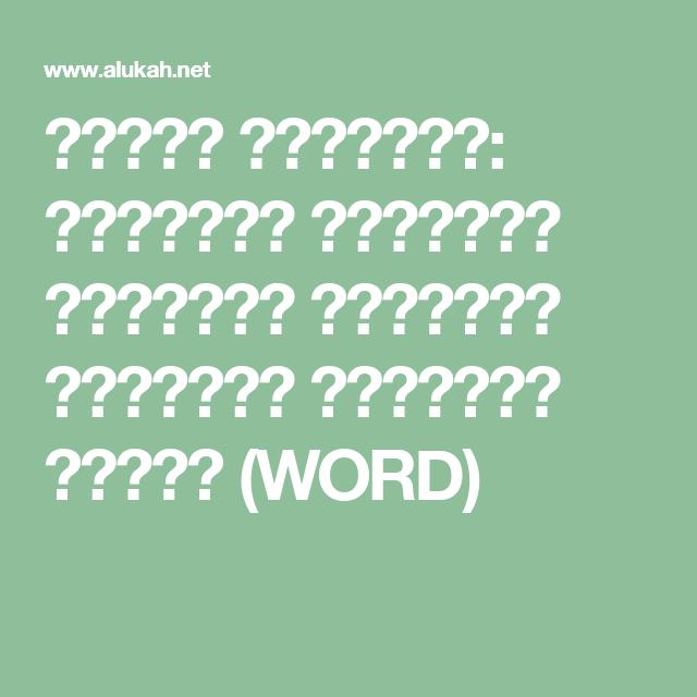 تحليل المحتوى مفهومه أهميته فوائده خصائصه أهدافه أنواعه شروطه Word Pdf Books Tech Company Logos Logos