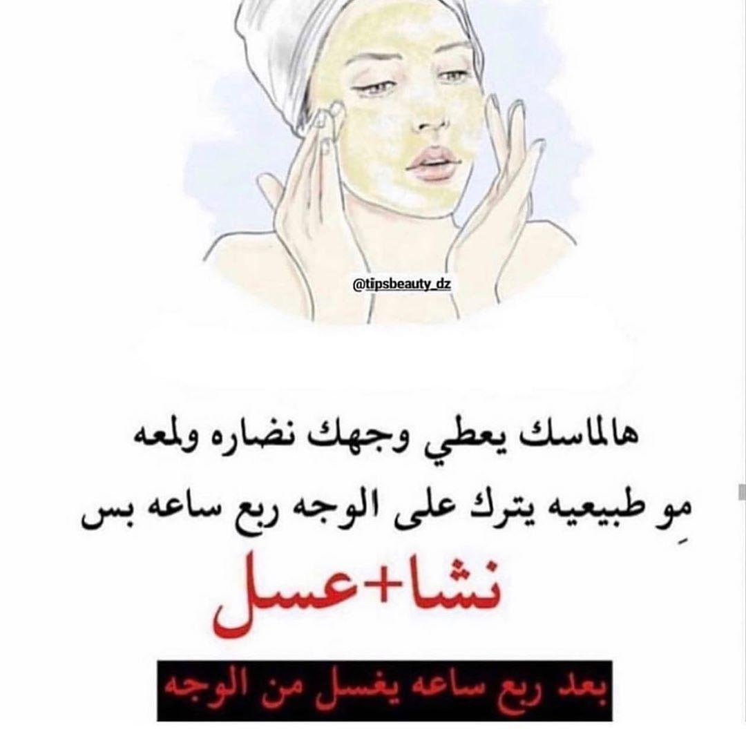 عنايه جمال خلطات السعوديه الكويت الامارات المغرب فساتين لايك كومنت فولو تفاعل مشاهير فرح Beauty Skin Care Routine Beauty Skin Care Skin Care Mask