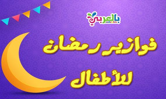 فوازير رمضان للاطفال اسئلة دينية و معلومات عامة سؤال وجواب بالعربي نتعلم School Logos Tech Company Logos Company Logo