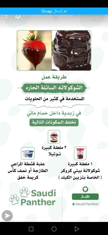 Pin By Sana Azhary On طبخات وضيافة عربية وعالمية In 2020 Cooking Food Projects