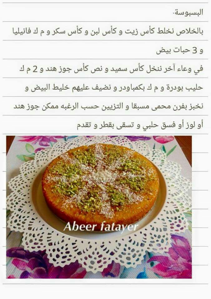 بسبوسة Ramadan Recipes Arabic Food Food