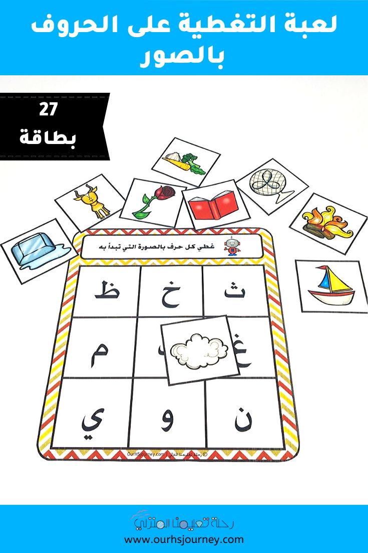 لعبة التغطية على الحروف بالصور 6 صفحات Preschool Activities Educational Activities For Kids School Activities