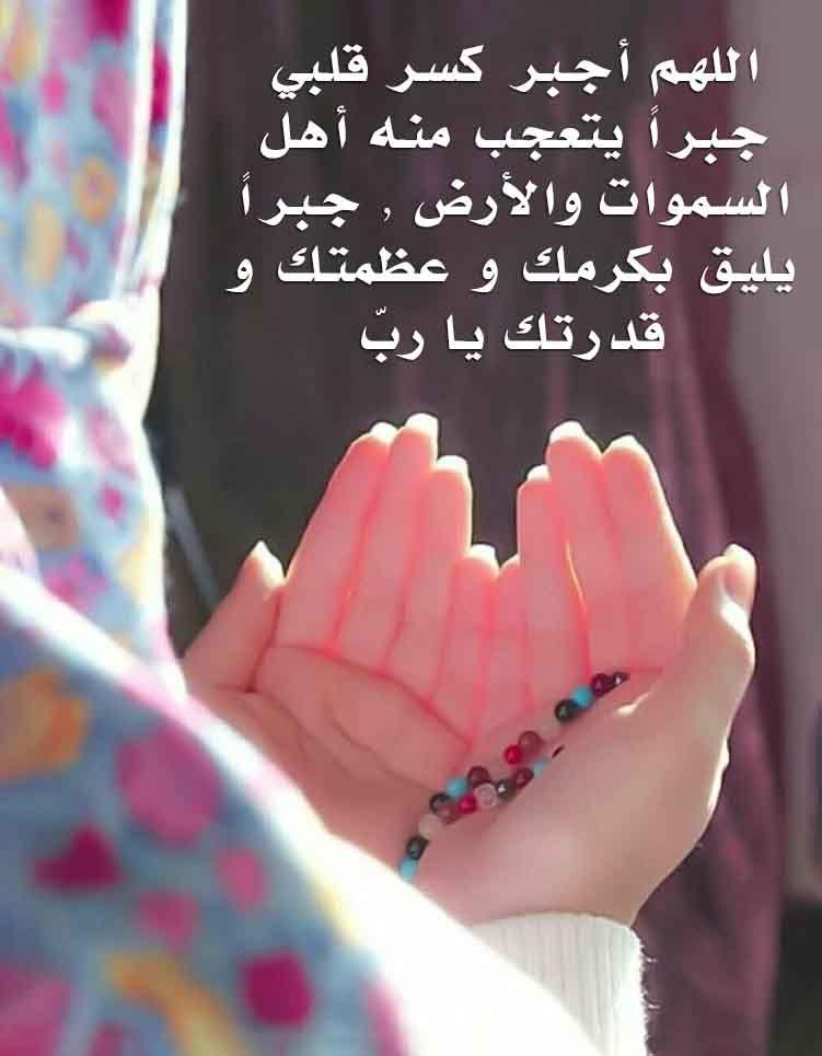 صور دعاء دعاء جميلة أدعية دينية اسلامية نسائية دعاء للمرأة Beautiful Images Live Lokai Bracelet Image