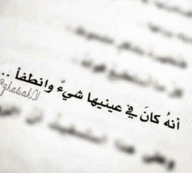 كان في عينيها شيء True Quotes Quotations Words