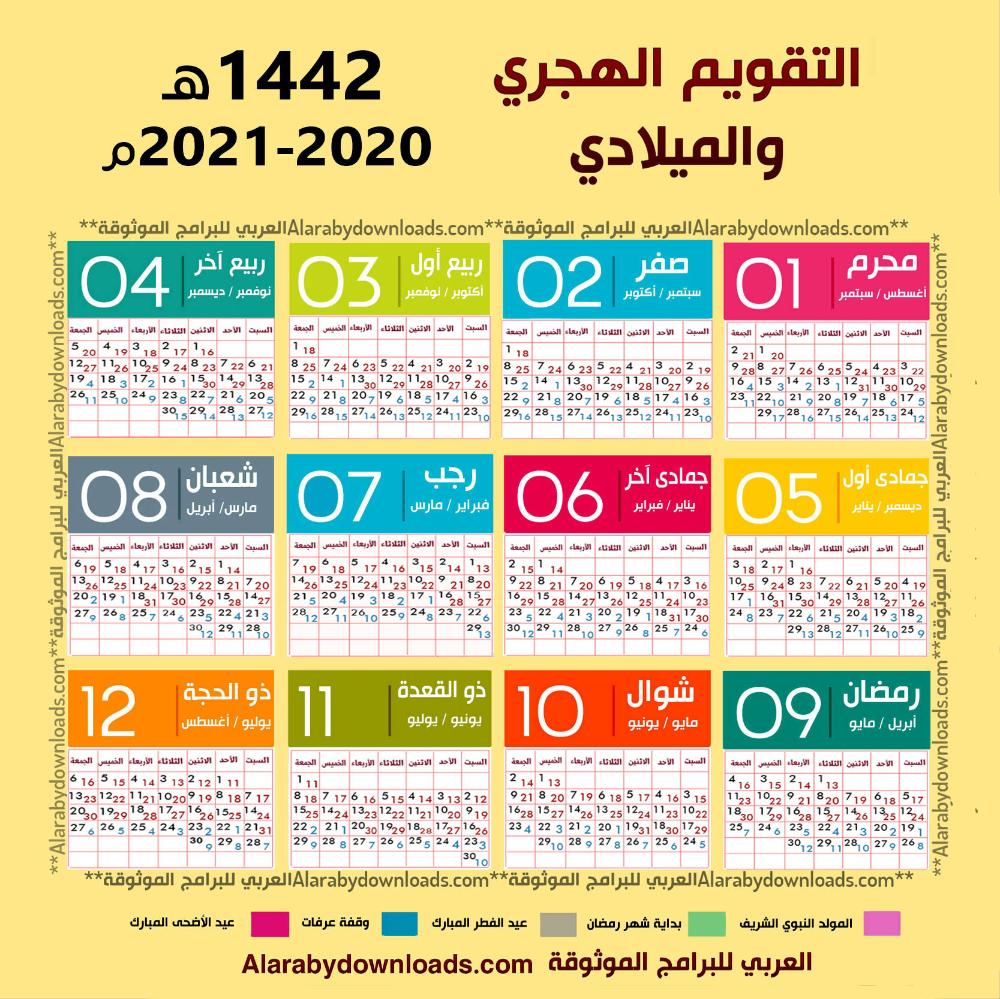 تحميل التقويم الهجري 1442 والميلادي 2020 Pdf تقويم 1442 هجري وميلادي تقويم 1442الهجري Hijri Calendar Calendar Template Calendar