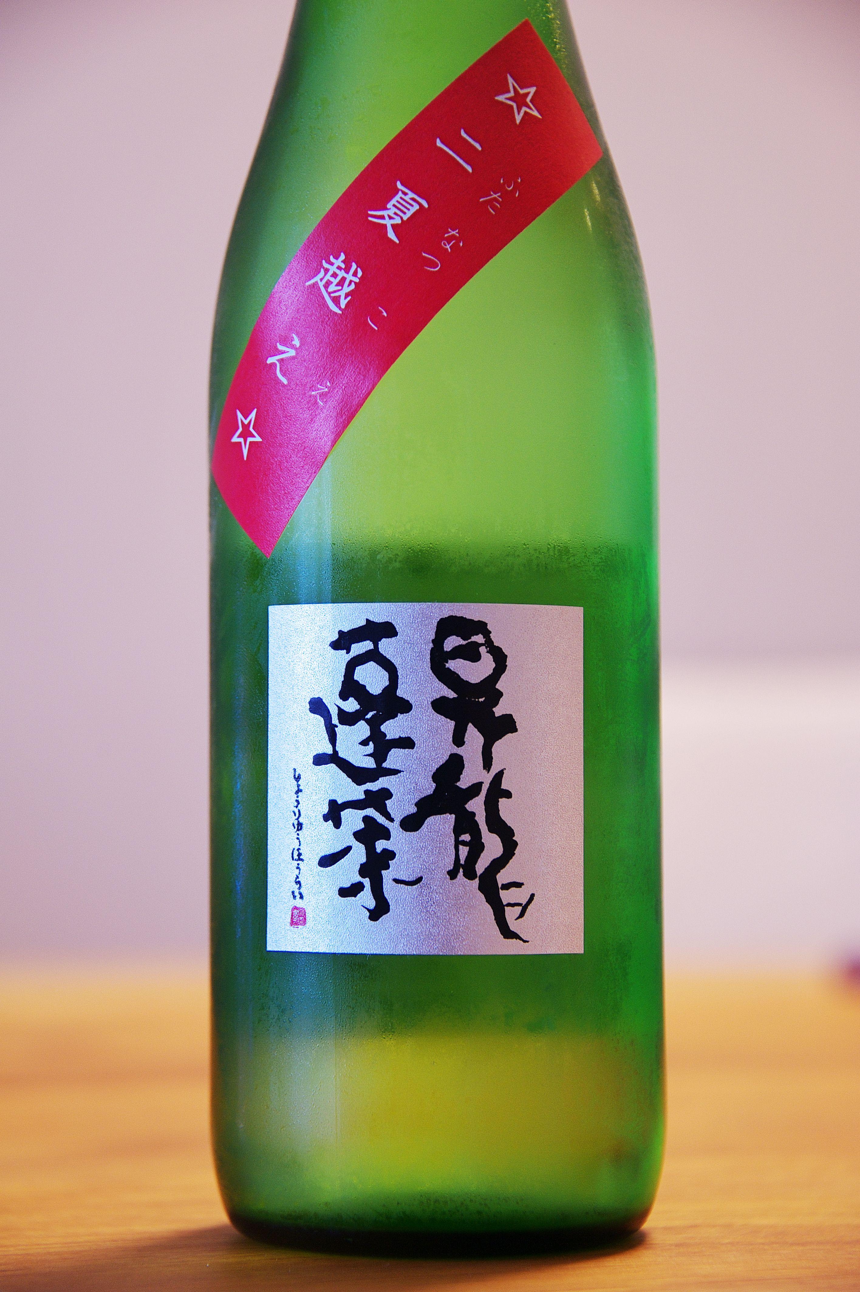 shouryuhourai hutanatsugoe sake 昇龍蓬莱 純米吟醸 山田錦 60 二夏越え 日本酒