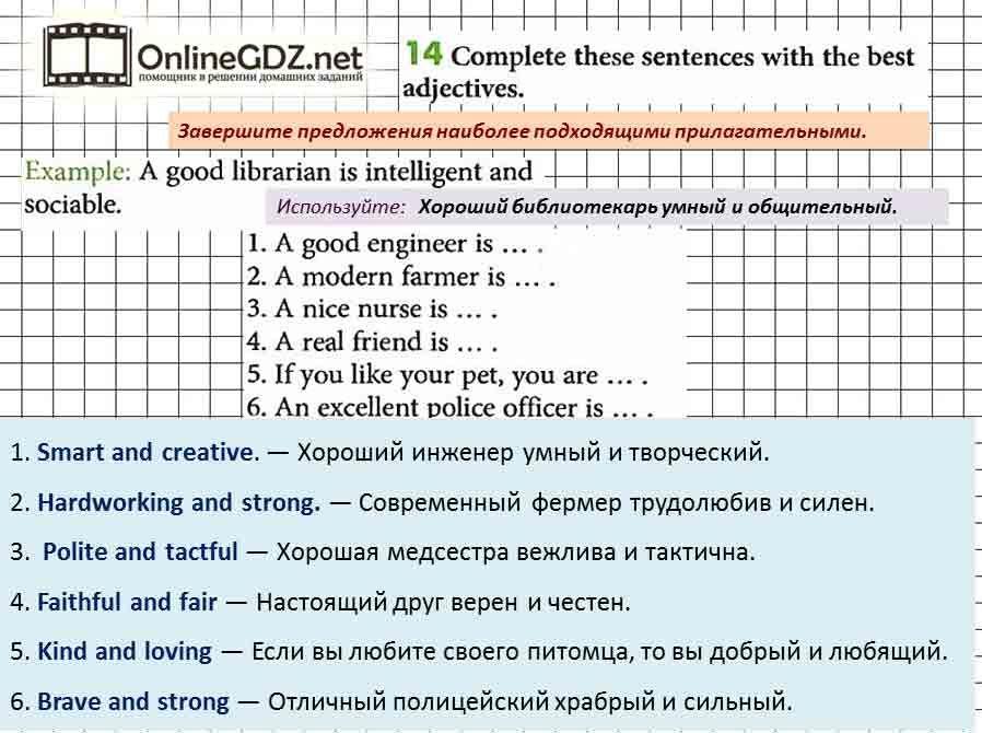 Английский язык задание 14 5 класс