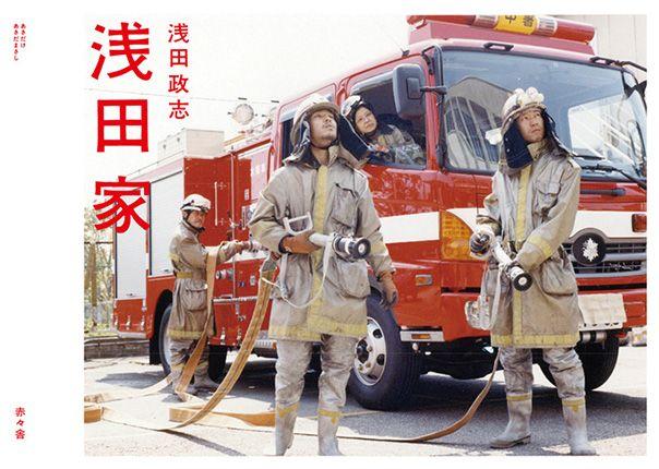 写真家 浅田政志のオフィシャルサイト 浅田政志ドットコム Books 2020 写真家 浅田 新奇