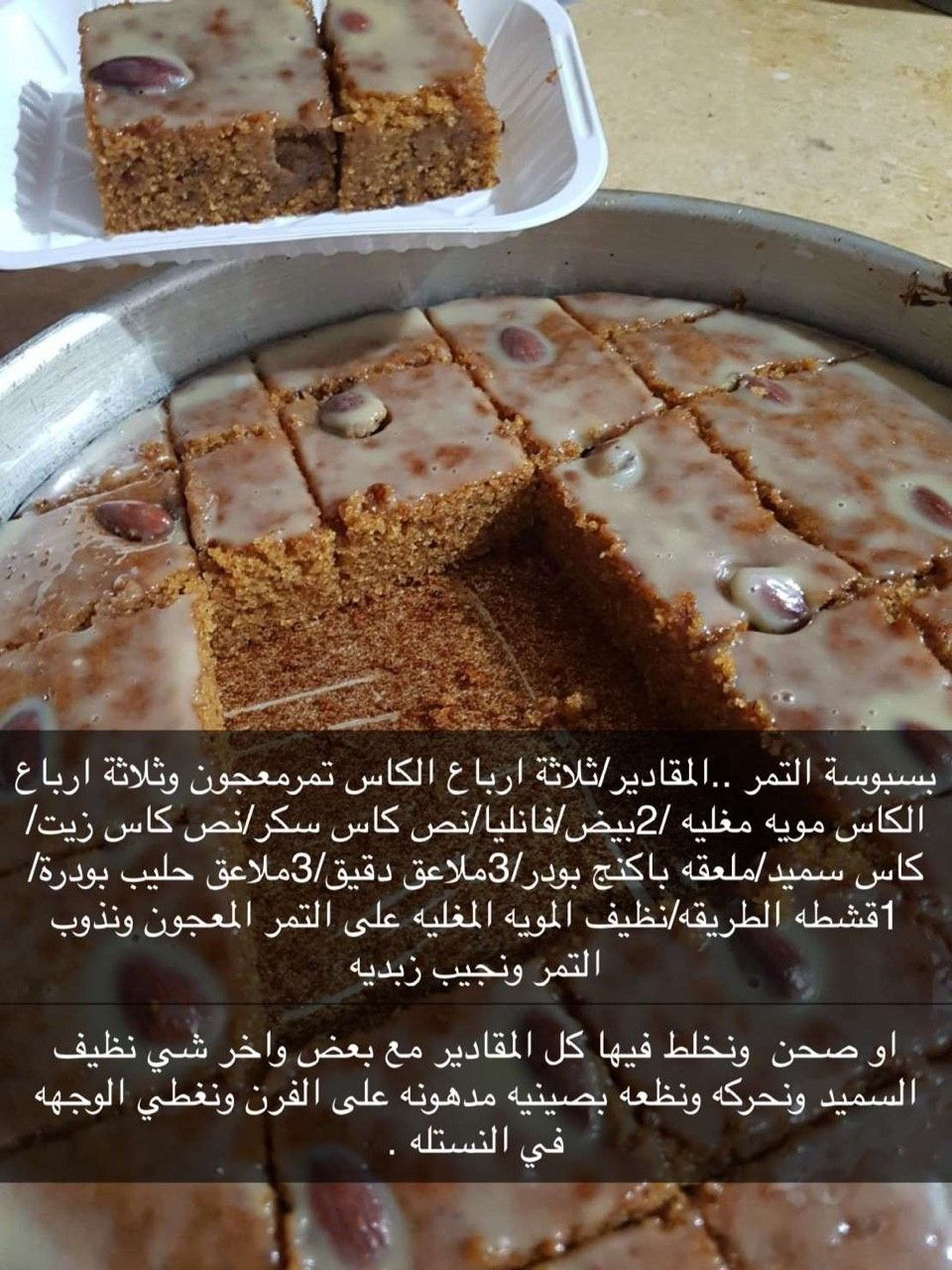 Pin By Abeer On Cooking Cooking Recipes Desserts Sweets Recipes Sweet Recipes