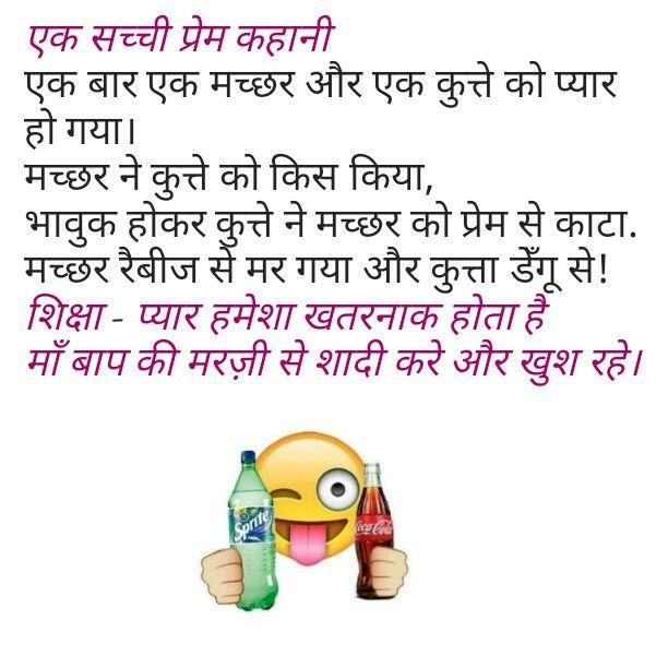 Love Story Funny Funny Sms Funny Tweets Desi Hindi Jokes In Hindi