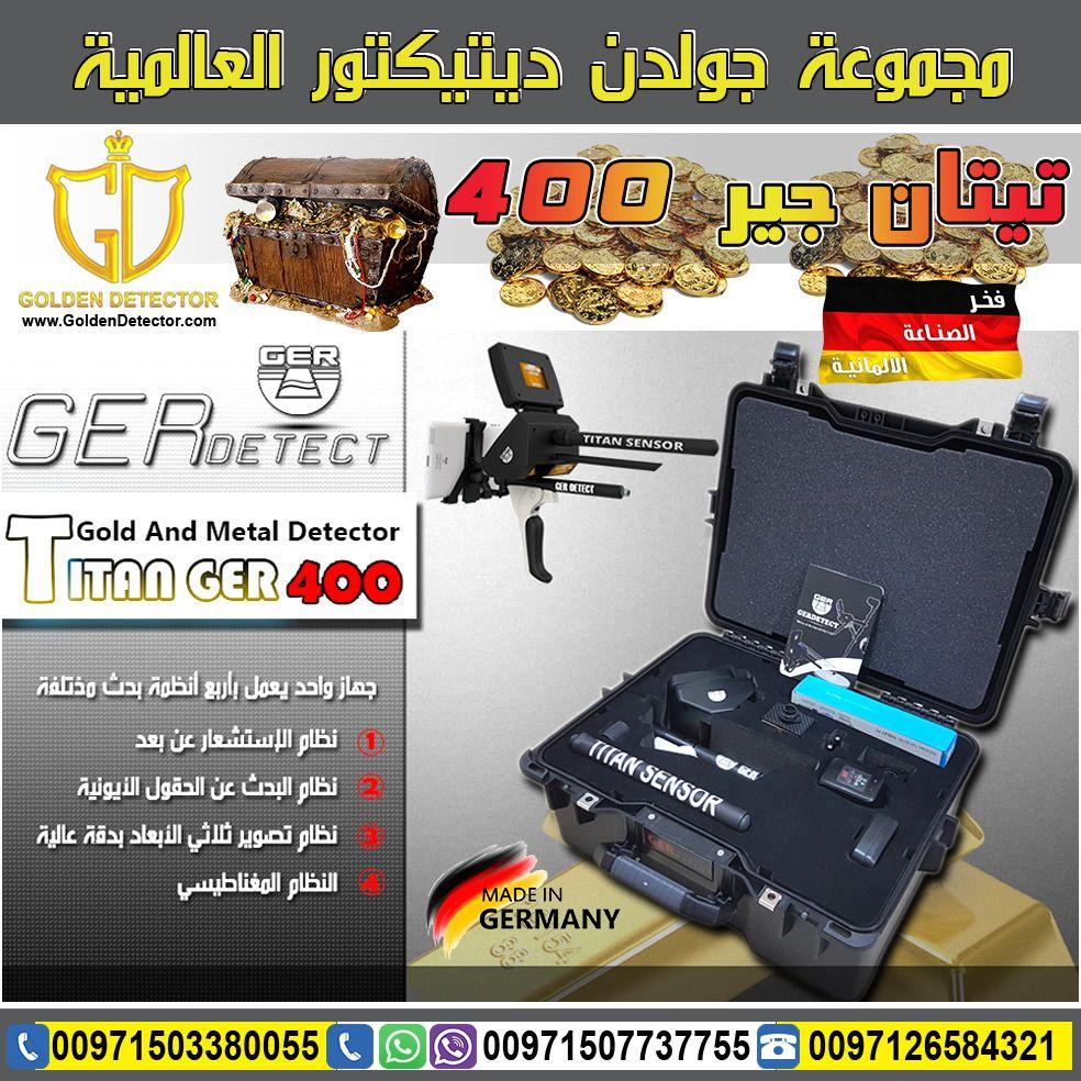 اجهزة كشف الذهب في فلسطين للبيع 2018 احدث جهاز تيتان جير 400 كاشف المعادن والتنقيب عن الذهب الخام و الالماس والكنوز المدف Metal Detector Gold Detector Detector