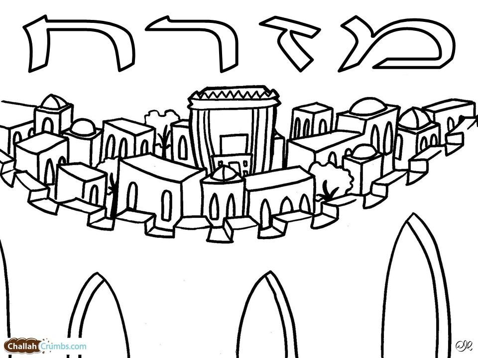 tishabavcoloringPages1tn Jewishthemed coloring pages