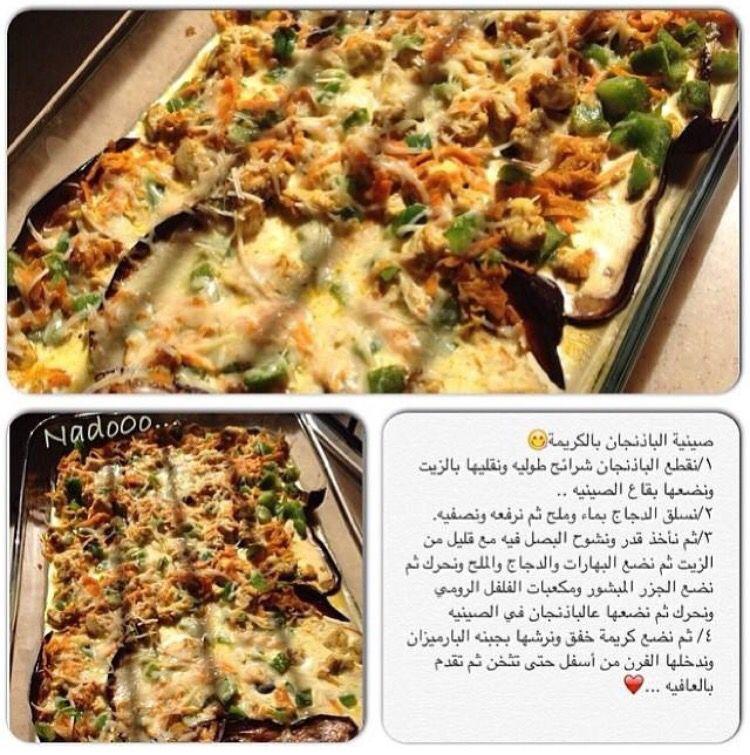 صينية الباذنجان بالكريمة Egyptian Food Cooking Recipes Food Receipes