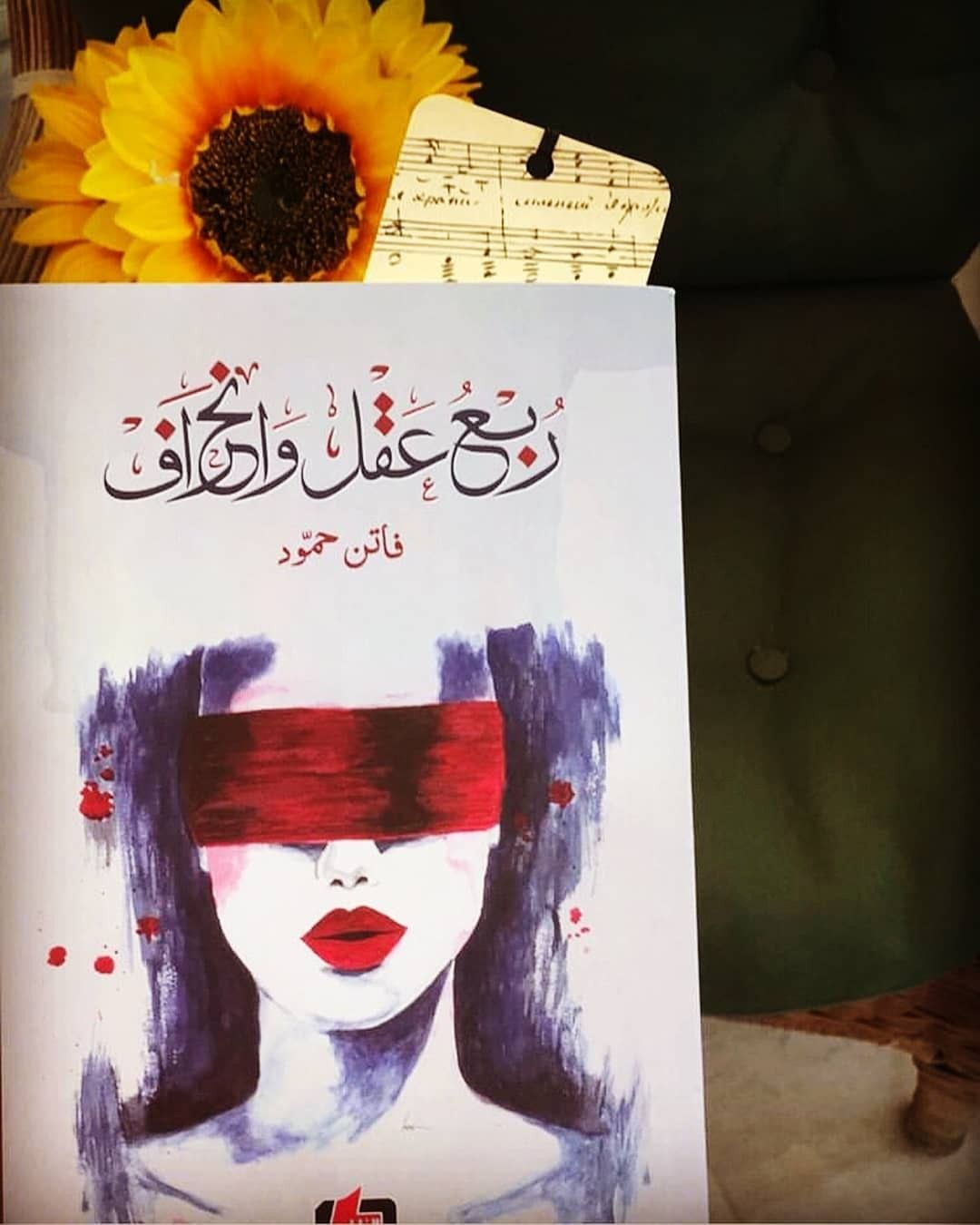 ربع عقل و انحراف Books Book Cover Cover