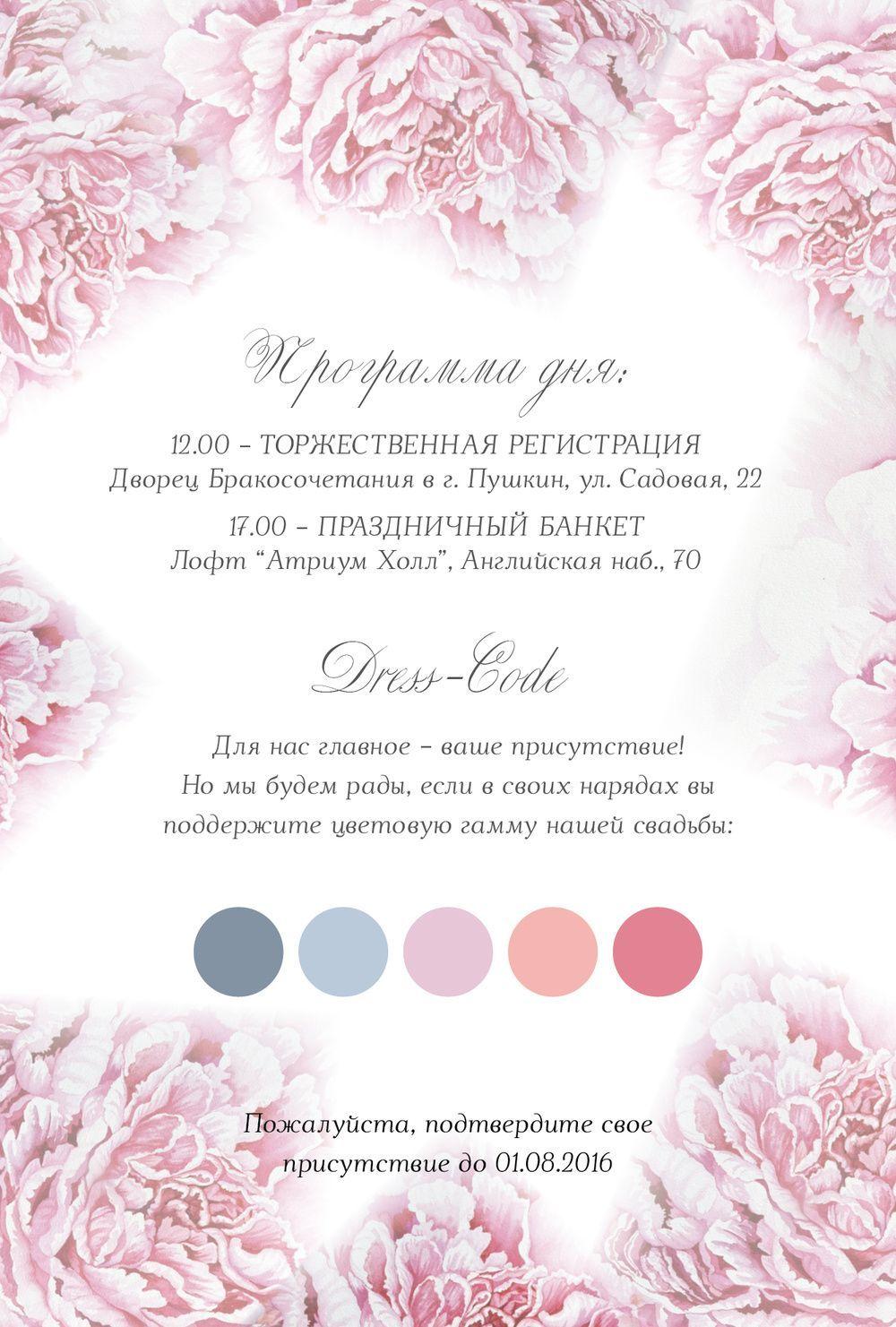 стихи на свадьбу текст